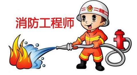 一级消防工程师报考条件有那些,工作年限怎样算?